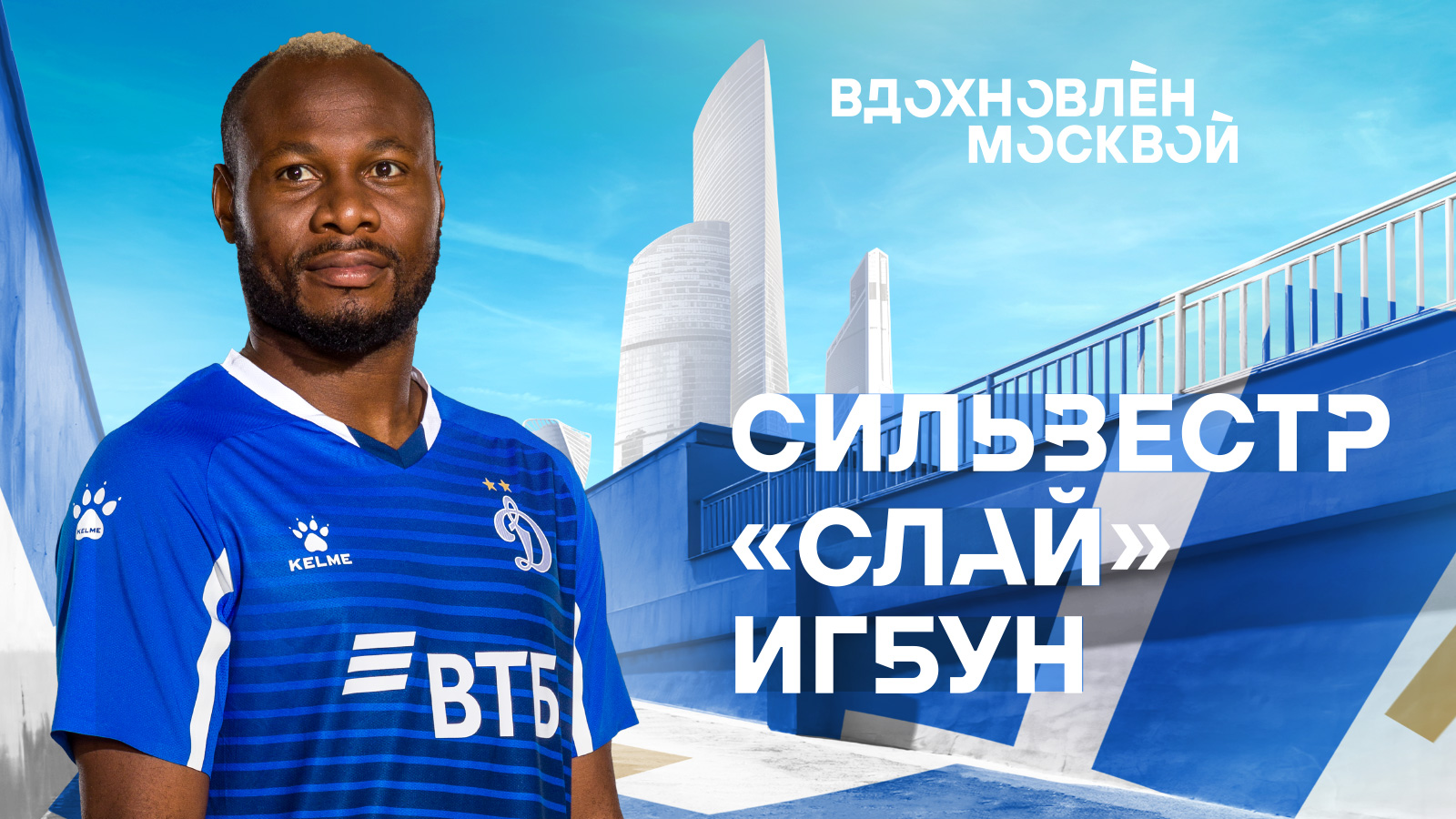 Igboun Thrilled To Join Russian Club Dynamo Moscow On Permanent Transfer